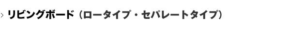 リビングボード(ロータイプ・セパレートタイプ)
